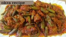 OKRA WITH MEAT BAMIA AFGHAN CUISINE BHINDI MASALA RECIPE,QORMA GOSHT , BAMIA AFGHANI بامیه گوشت دار