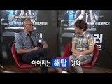 섹션TV 연예통신 - Section TV, Ha Jung-woo #11, 하정우 20130728