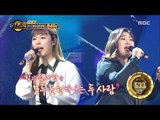 [Duet song festival] 듀엣가요제 - Wheein & Park Huiju, 'Forget about me' 20170113