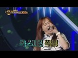 [Duet song festival] 듀엣가요제 - Kim Gyeongho, 'Do not touch me' Cool vocal duet! 20160715