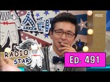 [RADIO STAR] 라디오스타 - Kim Kook-jin's love story! 20160831