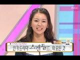 섹션TV 연예통신 - Section TV #09, 20130908