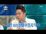 [RADIO STAR] 라디오스타 - Moon Se-yoon, the story of damage to Jo Han-sun's bathroom 20160914