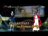 [King of masked singer] 복면가왕 스페셜 - KIM BOA & MOON HEE KYUNG - Is There Anybody?, 김보아 & 문희경 - 누구없소