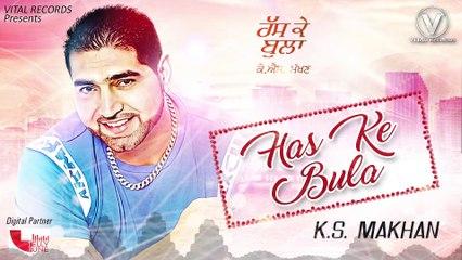 Has Ke Bula | AUDIO | K S Makhan | Latest Punjabi Song 2018