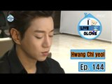 [I Live Alone] 나 혼자 산다 - Hwang Chi yeol, Pronunciation by heart 'concentration' 20160212