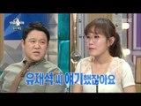 [RADIO STAR] 라디오스타 - Kim Gu-ra feel sad 20151202