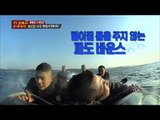 [Real men] 진짜 사나이 - Bounce the waves don't mind a disco! Move on IBS boat 20151220
