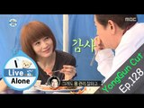 [I Live Alone] 나 혼자 산다 - Kim Young gun exalt Kim Hye soo to the skies 20151023
