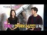 [Section TV] 섹션 TV - romantic couple dramatic meeting! Yoon Kye-sang & Han Ye-ri 20151101