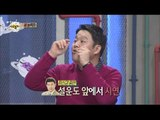 [The Geeks] 능력자들 - Kim Gura, Kim Jong kook call cuckoo appeared 20151120