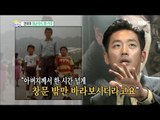 [Section TV] 섹션 TV - 'Ha Jung-woo' be a good son star! 20150927