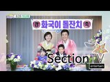 [Section TV] 섹션 TV - The name of the son kimseongju minyul was 'Republic' !? 20150531