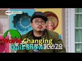 [World Changing Quiz Show] 세바퀴 - Noyumin started the diet 노유민, 다이어트 4일차! 20150321