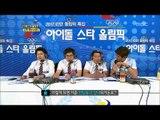 K-Pop Star Olympics, M Fencing, #12, 남자 펜싱 20120725