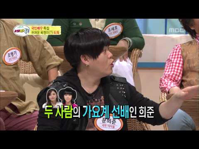 World Changing Quiz Show, Best Actor & Actress #10, 국민 배우 특집 20140315