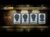 Infinite Challenge, Detective Special (1) #12 탐정 특집 (1) 20140208
