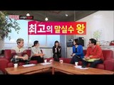 Section TV, Sunday Section, Celebrity with Slips of the Tongue #14, 선데이섹션, 스타의 말