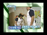 Happiness in \10,000, Lee Hong-gi vs Kim Shin-young(2) #01, 이홍기 vs 김신영(2) 20070915