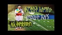 New Amharic Gospel Song By Ephrem Desta- 2016 - video
