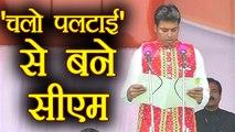 Biplab Deb 'चलो पलटाई' के नारे से बने Tripura CM | Political Journey of Biplab Deb | वनइंडिया हिंदी