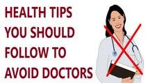 डॉक्टर  से दूर रहना है तो अपनाये ये उपाय | HEALTH TIPS YOU SHOULD FOLLOW TO AVOID DOCTORS