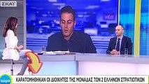 """ΣΚΑΪ #FAKEnews-""""Καρατομήθηκαν μεταδίδει ο ΣΚΑΙ οι διοικητές των δύο Ελλήνων στρατιωτικών που συνέλαβαν οι Τούρκοι """""""
