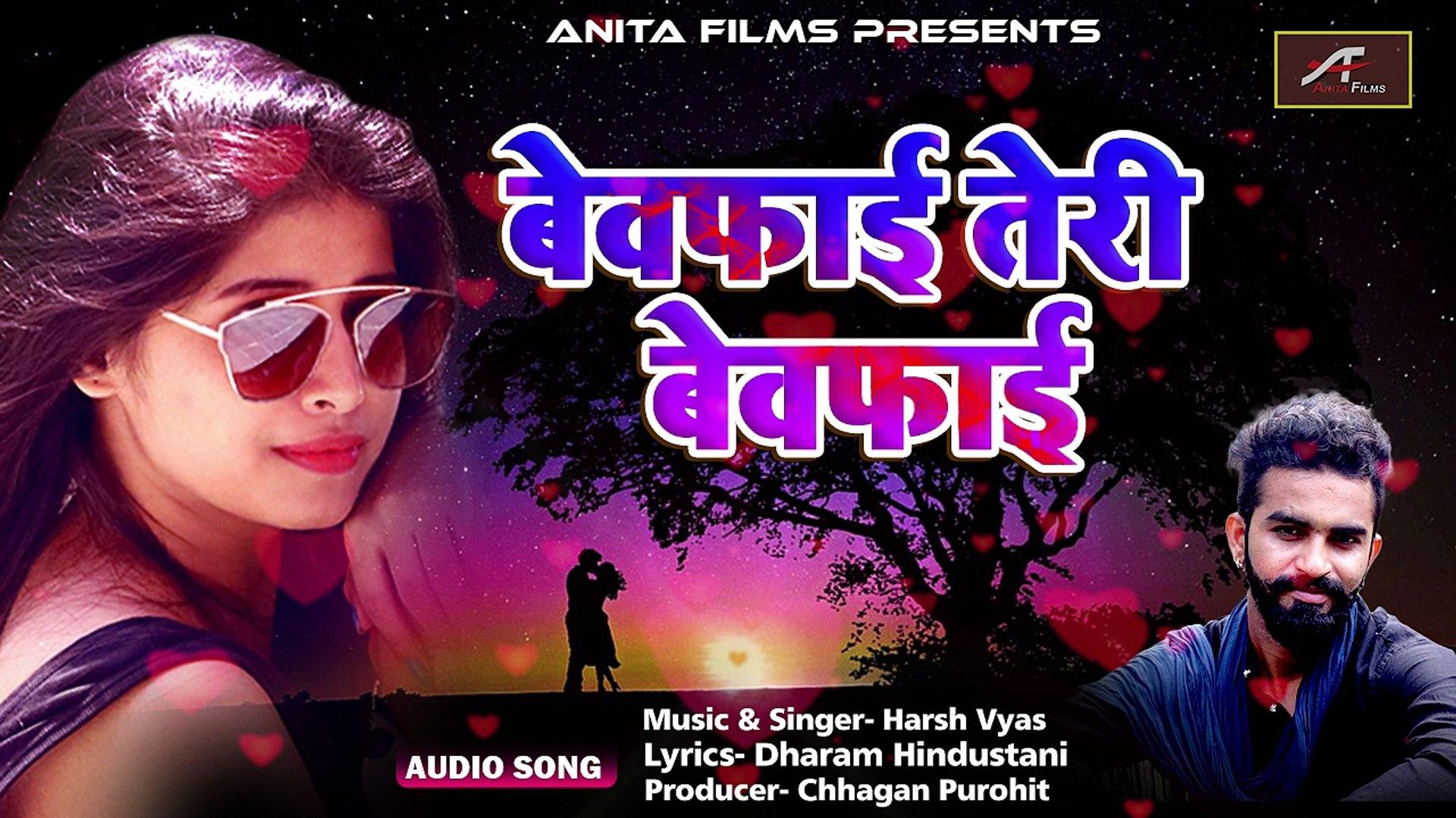 Bewafa New Song | Bewafai Teri Bewafai - FULL Audio | Official Song |  Qawwali - Sufi Song | New Hindi Sad Songs 2018 | Best Bollywood Album Song  - video dailymotion