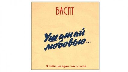 Басит - Ушатай любовью
