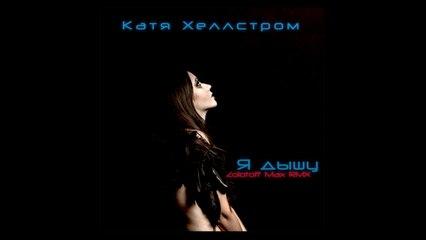 Катя Хэллстром - Я дышу (Zolotoff Max RMX)