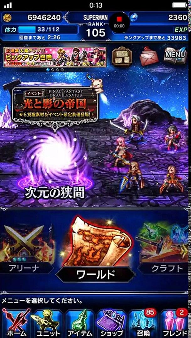 Final Fantasy Brave Exvius Super Hard Mode (Brave Exvius Event 8-3)