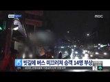 [14/08/19 뉴스투데이] 빗길에 버스 미끄러져 가로등과 충돌…승객 14명 부상