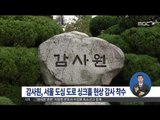 [14/09/24 정오뉴스] 감사원, 서울 도심 도로 싱크홀 현상 감사 착수