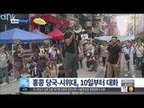 [14/10/08 뉴스투데이] 홍콩 당국-시위대, 10일부터 공식대화…'공개 진행'