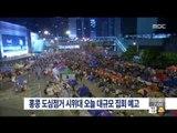 [14/10/12 뉴스투데이] 홍콩 도심점거 시위대, 오늘 대규모 집회 예고…정부에 대화 요구