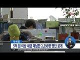 [14/11/26 정오뉴스] 국세청, 5억 원 이상 세금 체납한 2,398명 명단 공개