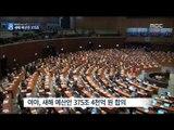 [14/12/02 뉴스데스크] 새해 예산안 국회 통과 임박…12년 만에 법정시한 지킬 듯