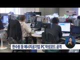 [14/12/20 정오뉴스] 한수원 등 에너지 공기업 'PC 악성코드' 공격 받아