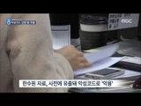 [14/12/21 뉴스데스크] 9월 악성코드 공격 전에 이미 자료 유출…제 2의 유출 가능성