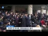 [14/12/30 뉴스데스크] '땅콩 회항' 조현아 전 부사장, 구속여부 곧 결정