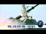 [15/02/07 정오뉴스] 북한, 신형 반함선로켓 개발…김정은 시험발사 참관