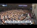[15/03/04 뉴스투데이] 어린이집 CCTV 의무화 법안 부결…새누리당 '당혹'