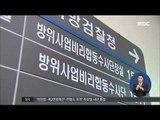 [15/03/11 정오뉴스] '군납 비리' 일광공영 본사 압수수색
