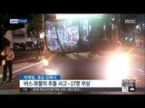 [15/05/11 뉴스투데이] 32t 트럭 들이받은 버스 '와장창'…승객 17명 병원행 外