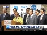 [15/06/12 뉴스투데이] 보건복지부, 메르스 진료 국민안심병원 오늘 발표