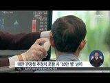 [15/06/12 정오뉴스] 메르스 우려에 한국여행 취소 외국인 10만 명 넘어