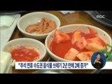 """[15/09/27 정오뉴스] """"추석 음식물 쓰레기, 2년새 두배로 늘어"""""""