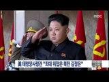 """[15/10/11 뉴스투데이] 미 태평양사령관 """"당면한 최대 위협은 북한 김정은"""""""