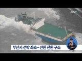 [16/04/17 정오뉴스] 부산서 선박 높은 파도에 좌초, 선원 전원 구조