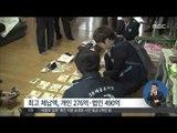 """[15/11/25 정오뉴스] 국세청 """"고액·상습 체납자 2,226명 명단 공개"""""""